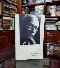 《外国著名思想家译丛: 荣格》中国社会科学出版社/一印
