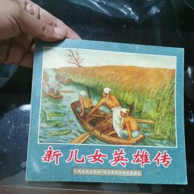 新儿女英雄传——人民美术出版社五十年连环画收藏精品
