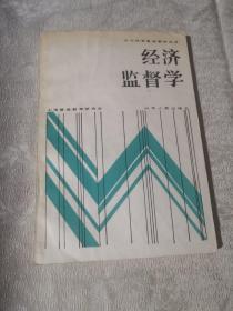 经济监督学(86年1版1印)