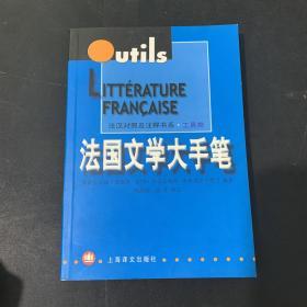 法国文学大手笔
