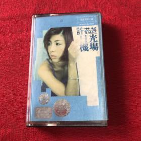 磁带 许茹芸 【日光机场】 有歌词纸