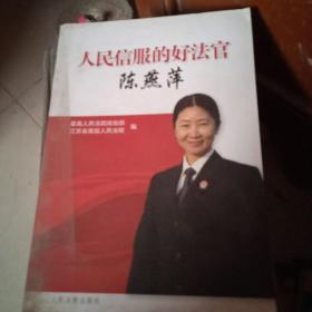 人民信服的好法官.陈燕萍
