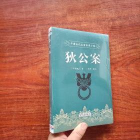 中国古代公案传奇小说:《狄公案》塑封未拆