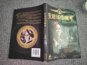 安迪钱币魔术【随书附赠DVD光盘一张】