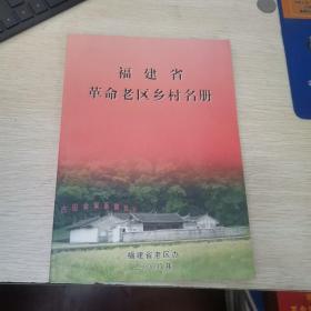 福建省革命老区乡村名册