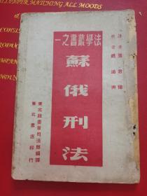 1949年苏俄刑法,根据1938年苏联司法人民委员部出版的俄文原本翻译,东北政委会司法部编译,1949年5月初版,东北书店于1949年7月印行,上海人民法院奉准印刷