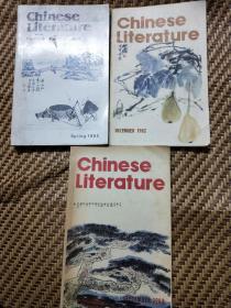 中国文学(英文版)1982.12期,1983.9期,1985第1期共三本