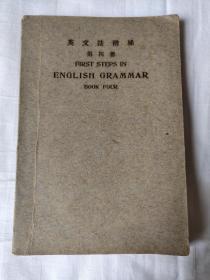 英文法阶梯第四册(完整)