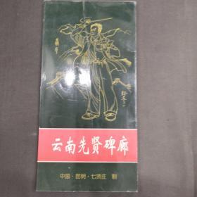 云南先贤碑廊