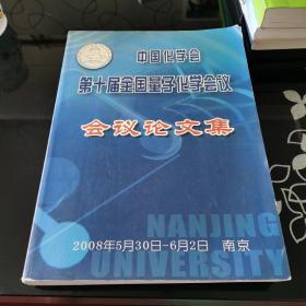 中国化学会第十届全国量子化学会议 会议论文摘要集