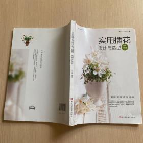 实用插花设计与造型(畅销升级版)/花艺系列丛书