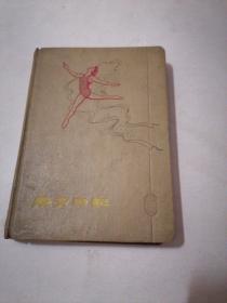 五十年代空白老日记本,1959年第一届全运会纪念册,里面有很多值得收藏的画片《体育日记》