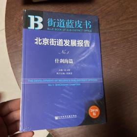 北京街道发展报告 No.1 什刹海篇(2016版)