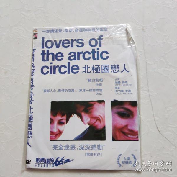光盘DVD:北极圈恋人  简装1碟