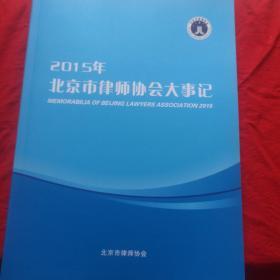 2015年北京市律师协会大事件