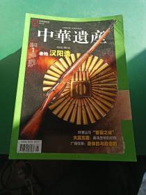 中华遗产2012年1-12期(少第3期)11本合售