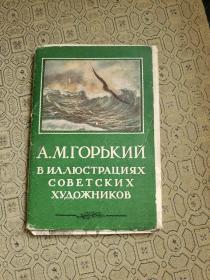 高尔基作品中苏联画家画的插图明信片 存32张(全套为35枚)