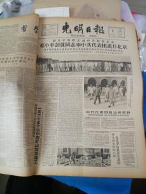 """光明日报1963年7月6号 ----內有邓小平 彭真同志率中共代表团参家中苏两党会议图片 肯尼迪平""""和平战略""""的凶恶本质大暴露等资料"""
