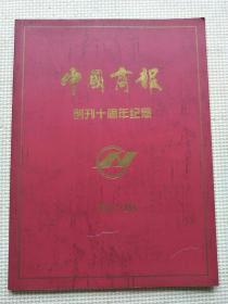 中国商报-创刊十周年纪念1985-1995(修改稿)