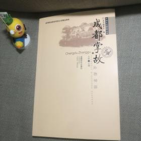 中国名城掌故丛书:成都掌故