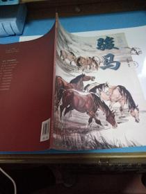 彩墨动物画法--骏马