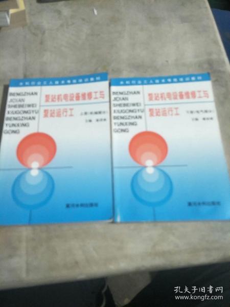 泵站机电设备维修工与泵站运行工——水利工人技术考核培训教材(上、下册)