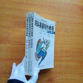 MBA英语写作教程--教师用书+学生用书+MBA英语翻译教程(MBA英语系列教材)共3本合售【内页干净】