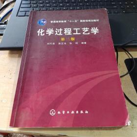 """普通高等教育""""十一五""""国家级规划教材:化学过程工艺学(第2版)(实物拍摄)"""