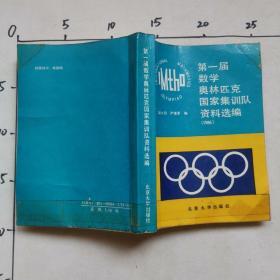 第一届数学奥林匹克国家集训队资料选编   1986