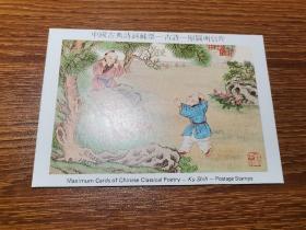 7.26【中国古典诗词~古诗邮票极限片明信片4枚全】