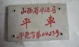 解放初期山西省平遥县平车车牌,木制,少见
