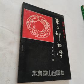 东方神秘学