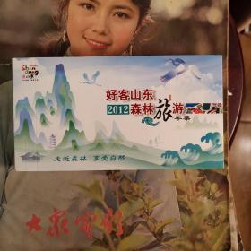 好客山东2012森林旅游年票(邮资明信片50张,5张无邮资)