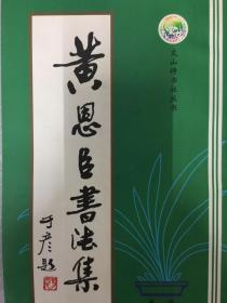 黄恩臣书法集【黄恩臣毛笔签赠钤印】