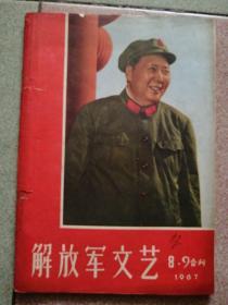 解放军文艺 1967.年8.9合刊