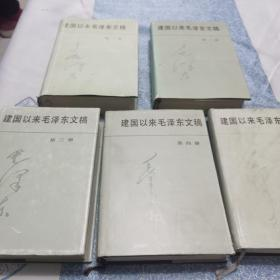 建国以来毛泽东文稿 (1一5册)精装