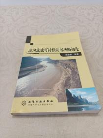 淮河流域可持续发展战略初论