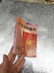 汉语知识趣谈