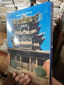 中国美术分类全集——中国建筑艺术全集——第15卷道教建筑(全一册)