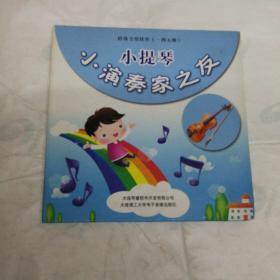 小演奏家之友 小提琴 陪练专用软件(一到五级 1CD)