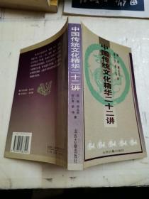 中国传统文化精华二十二讲