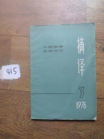摘译外国哲学历史经济1976 3