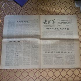 文革小报:赤卫军第5期4版全