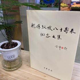 庞朴教授八十寿辰纪念文集