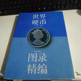 世界硬币图录精编(16开精装)
