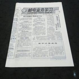 邮电业务学习 1991年1月总第74期