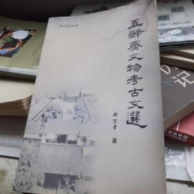 五辞斋文物考古文选
