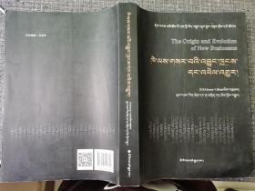 新企业的起源与演进(藏文版)/藏译工商管理经典丛书