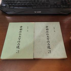 中国历代文学作品选 简编本(上下)