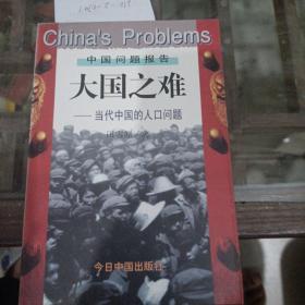 大国之难,当代中国的人口问题。